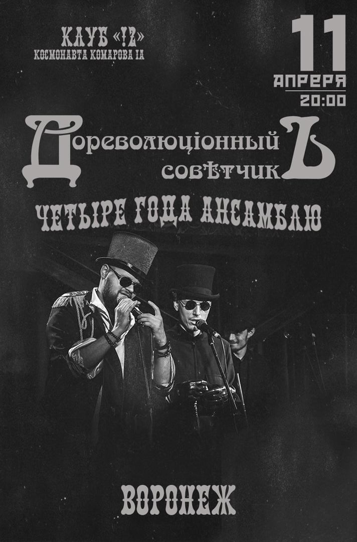Афиша Воронеж Дореволюц онный Сов тчикъ Воронежъ 11 апр ля
