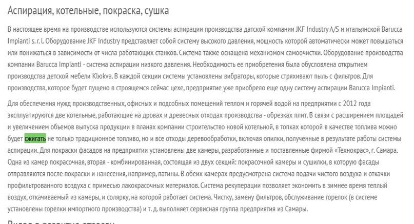 [журнал ЛесПромИнформ №7 (129), 2017г. https://lesprominform.ru/jarticles.html?id=4817 ]