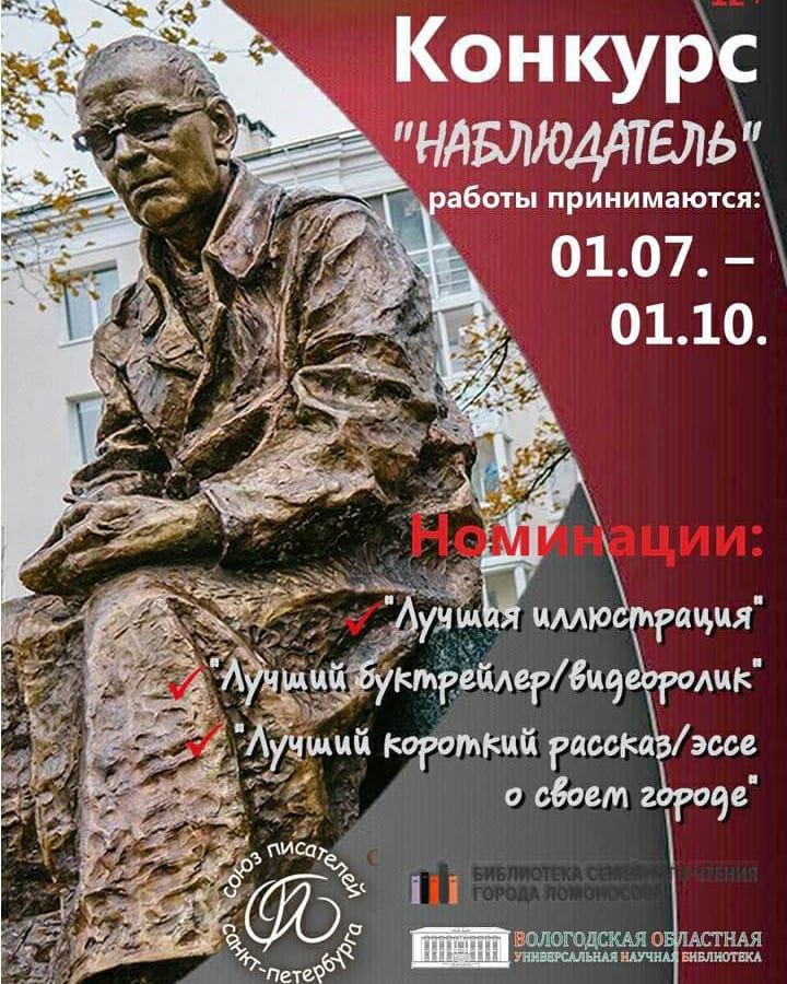 Петровчане могут поучаствовать в творческом конкурсе «Наблюдатель»
