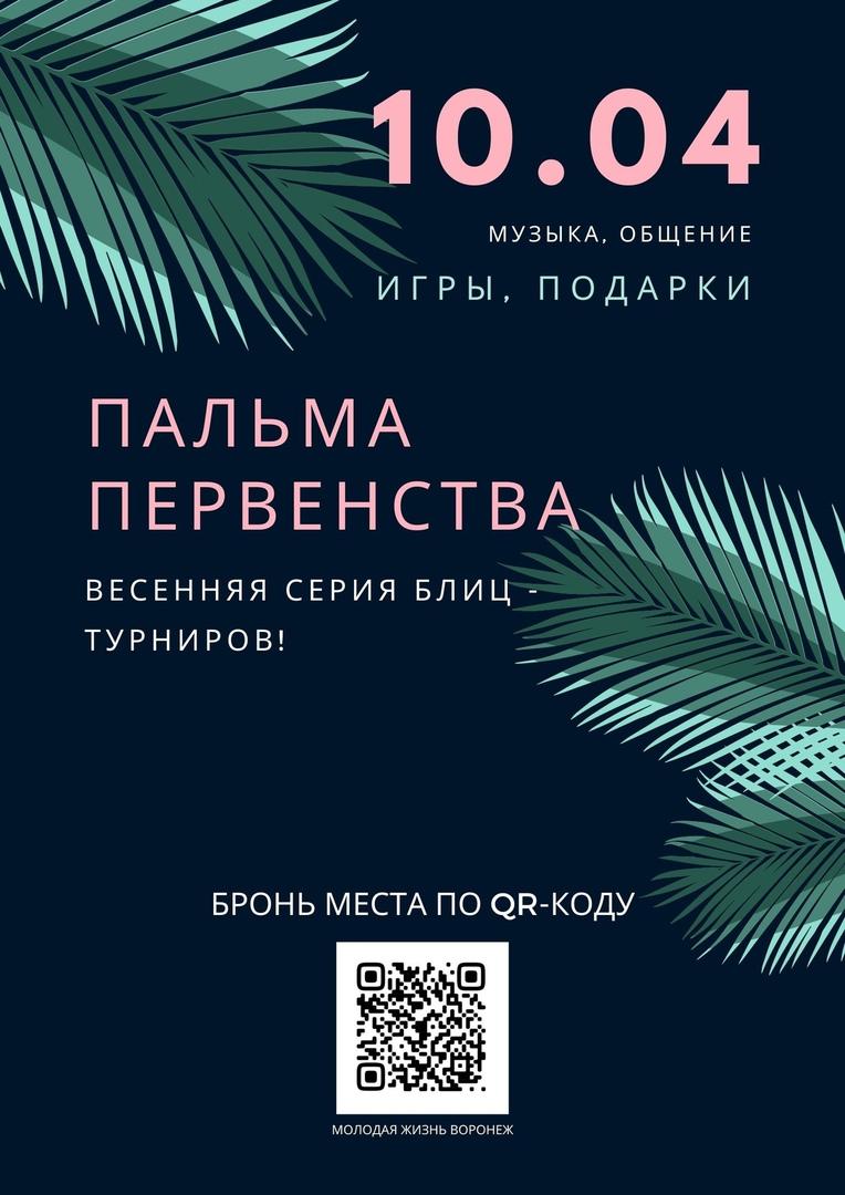 """Афиша Воронеж Фестиваль """"Пальма первенства"""""""