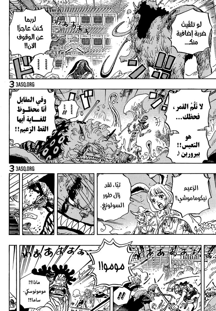 One Piece ARab 1026, image №11