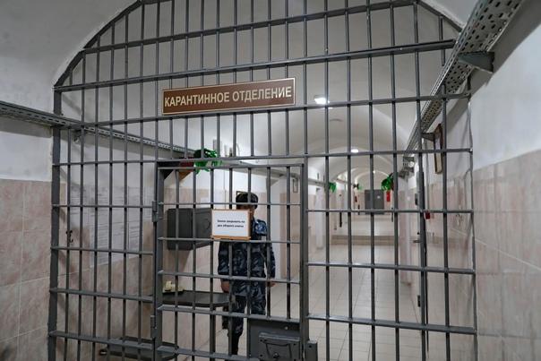 В московских СИЗО ввели карантин.Арестантам отмени...