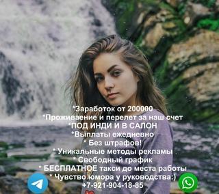 Работа в новокузнецке высокооплачиваемые для девушек высокооплачиваемая для девушек работа в москве досуг