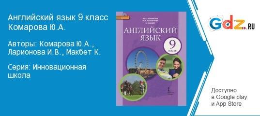 ГДЗ по английскому языку 9 класс Комарова, Ларионова Решебник