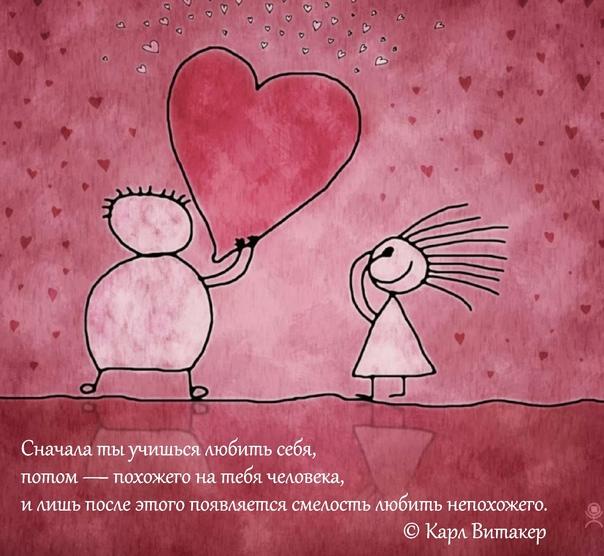 Сначала ты учишься любить себя, потом  похожего на тебя человека,