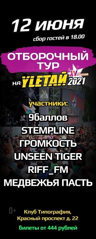 Афиша Новосибирск Отборочный тур на YLETAЙ 2021 №1 / 12.06.21
