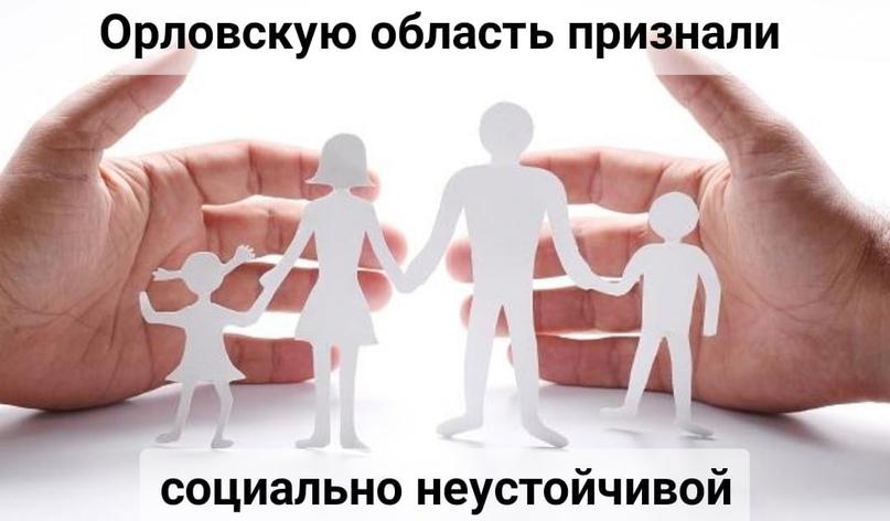 Орловскую область признали социально неустойчивой