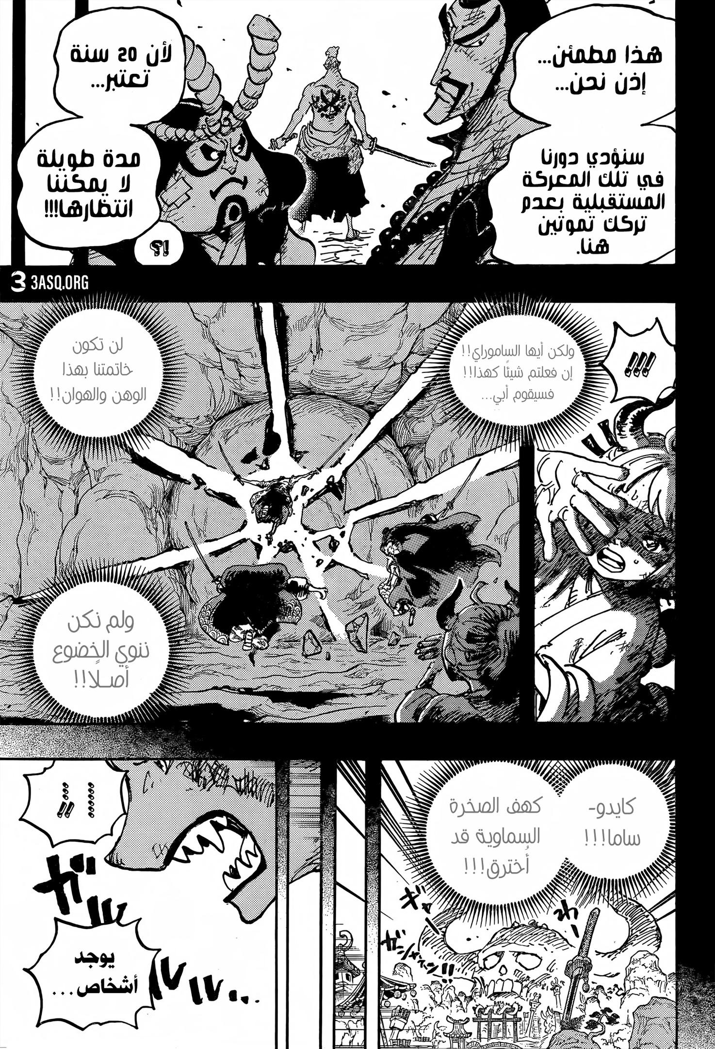 One Piece Arab 1024, image №17