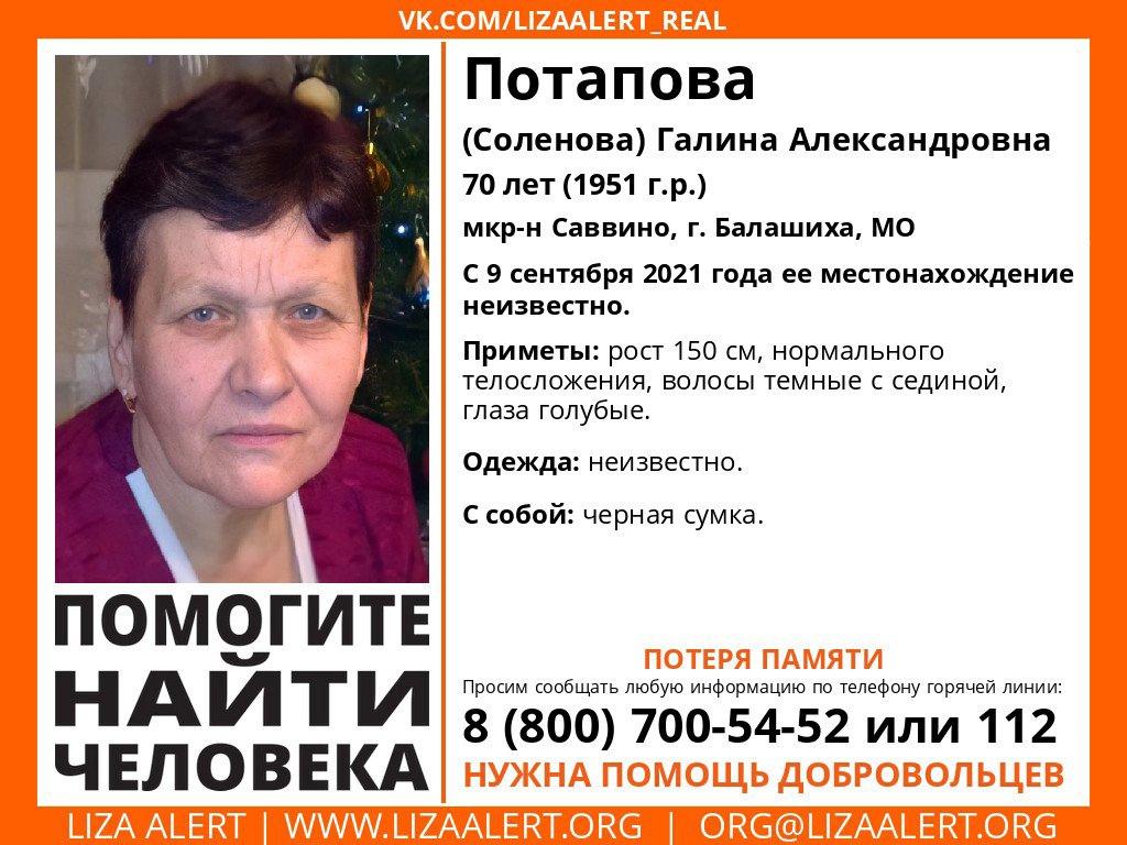 Внимание! Помогите найти человека!nПропала #Потапова (#Солёнова) Галина Александровна, 70 лет, мкр-н #Саввино, г