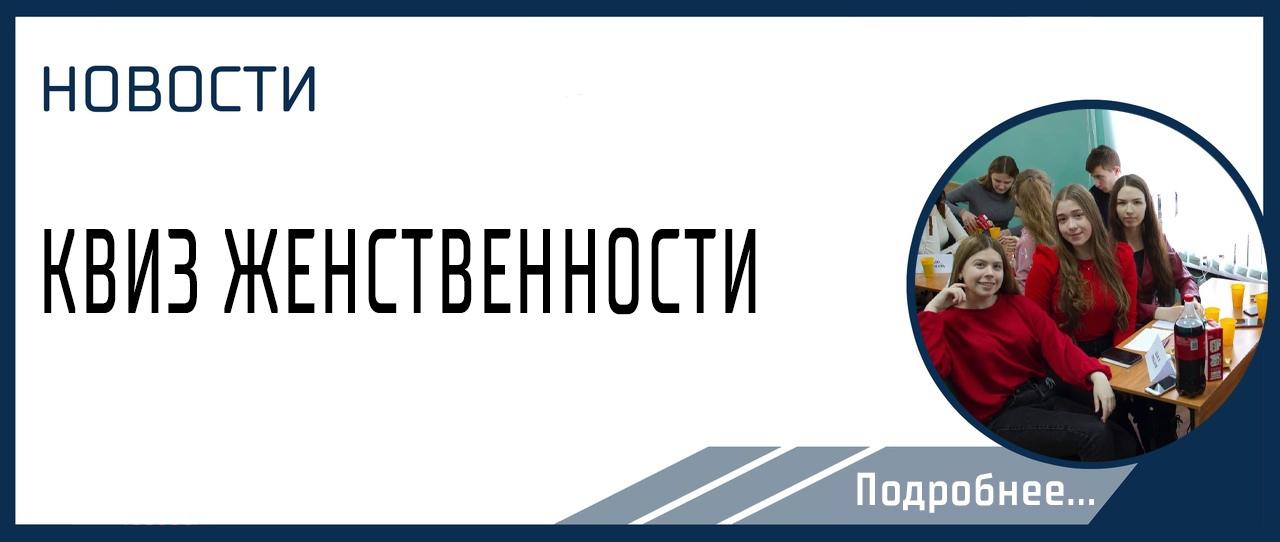 https://www.rea.ru/ru/org/branches/voronezh/Pages/kviz-jenstvennosti-10032021.aspx