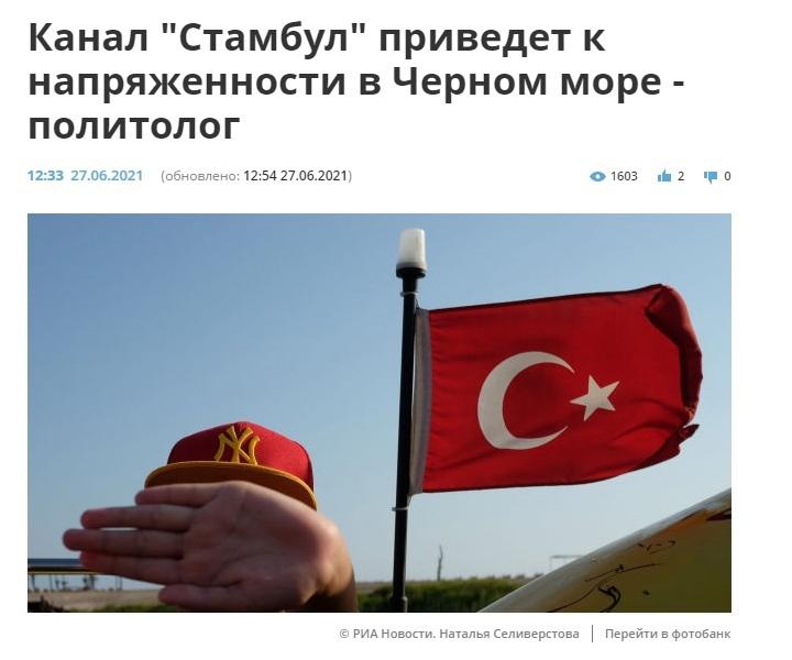 """Строительство канала """"Стамбул"""" приведет к серьезной напряженности в регионе, пос..."""