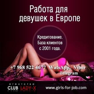 Работа для девушек в европе работа девушкой спб