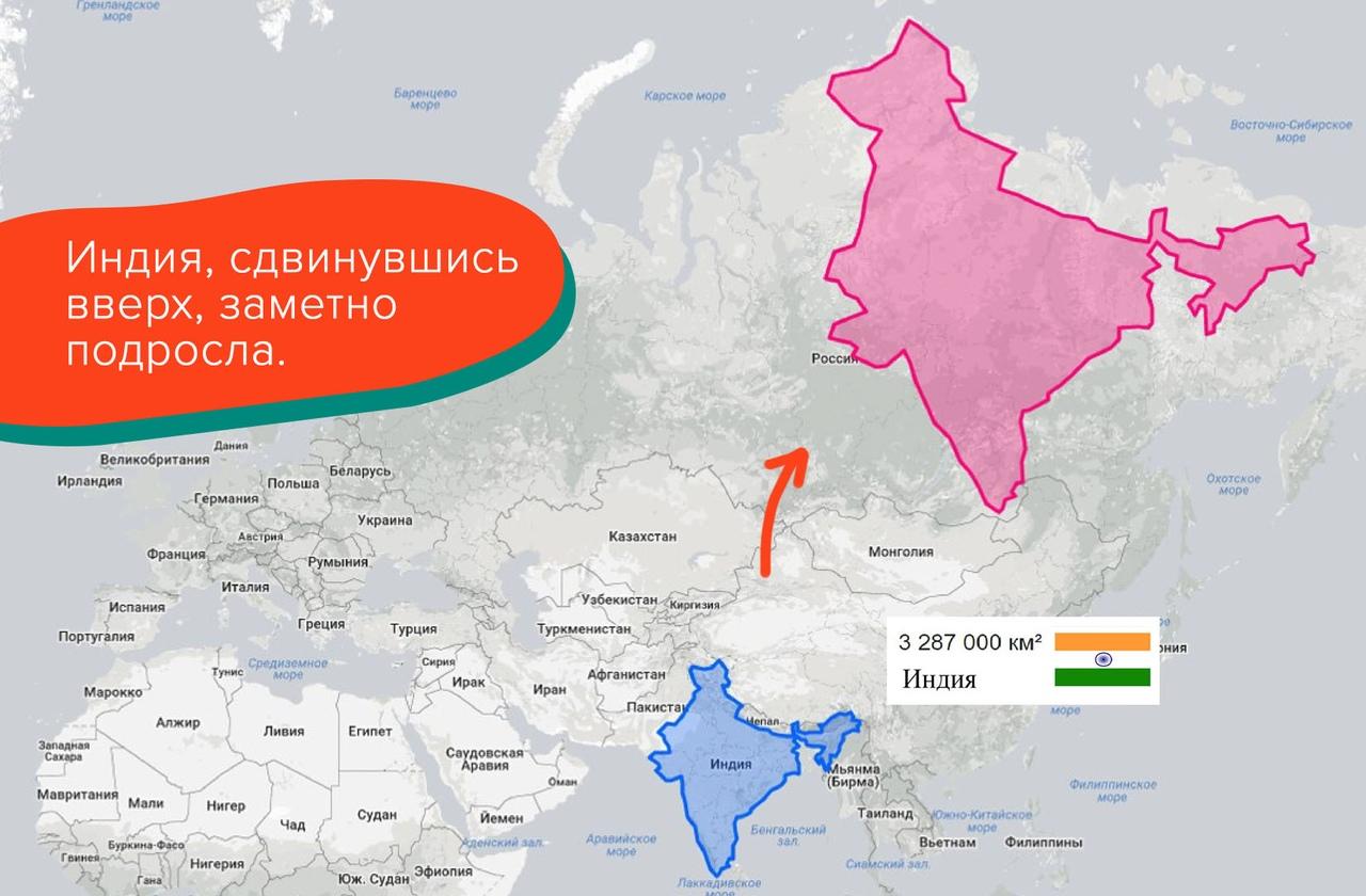Сравним настоящие размеры стран 🌍
