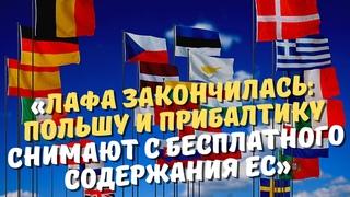 Лафа закончилась: «Польшу и Прибалтику снимают с бесплатного содержания ЕС»