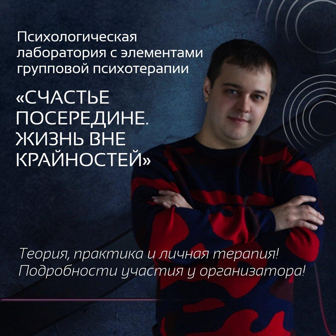 Афиша Новосибирск Счастье посередине. Жизнь вне крайностей.