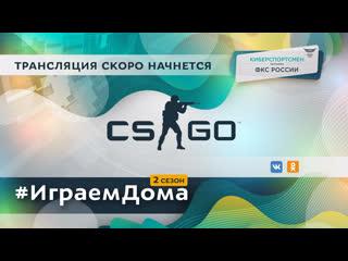 #ИграемДома 2 сезон | CS:GO