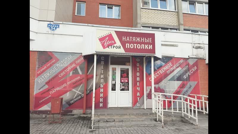 Офис АртСтрой