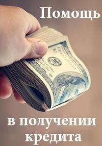 деньги в долг займы помощь в получении займа под птс