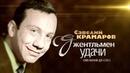 Поёт Савелий Крамаров Ялта Редчайшая запись 1970