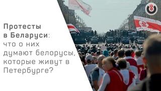 Свободный формат / События в Беларуси: взгляд из Петербурга //