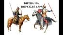 Ворскла 1399 как татары помешали Литве стать Россией