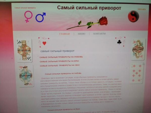 Черные привороты на любовь Сибирь