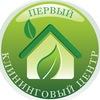 Уборка квартир Геленджик клининг Новороссийск