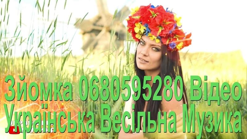 0680595280 Збірник пісень 147 Українська Музика 2020 рік Весільні Народні Пісні Живий Звук Записано