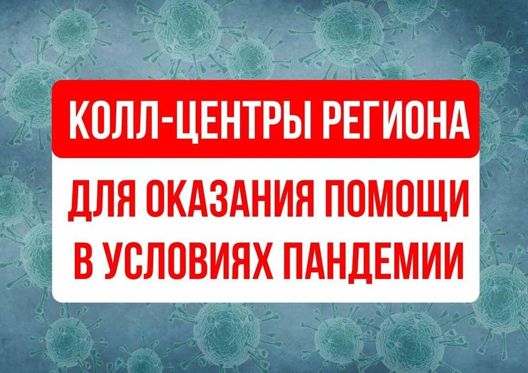 Региональное министерство здравоохранения напоминает жителям области телефоны колл-центра для оказания консультативной помощи в условиях пандемии