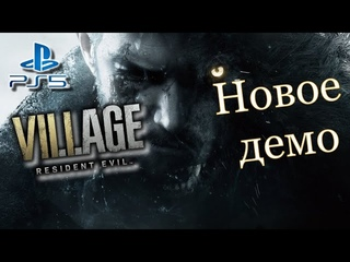 Resident Evil: Village / Gameplay Demo - PS5