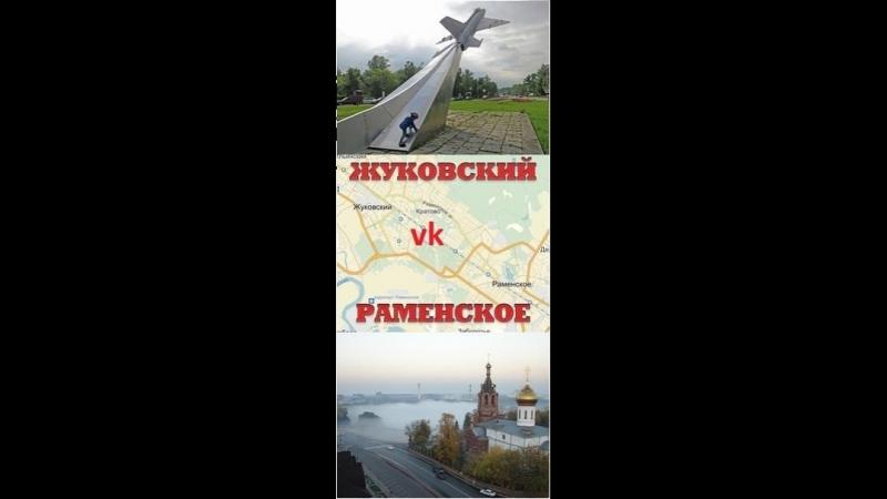 Реконструкция Туполевского шоссе г Жуковский смотреть онлайн без регистрации