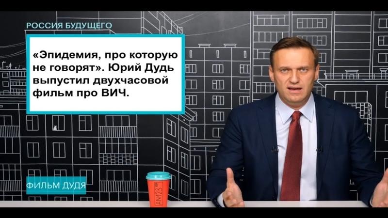 Эпидемия ВИЧ в России Новый фильм Дудя про ВИЧ Навальный 2020