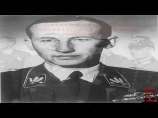 Рейнхарг Гейдрих - Белокурая Бестия