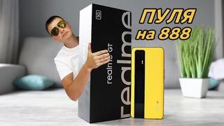 Смартфон ТОП №1 Realme GT 5G на Snapdragon 888 с AMoled 120Hz   ПУЛЯ из Aliexpress. Обзор и тесты