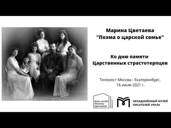 М Цветаева Поэма о Царской семье Ко дню памяти Царственных страстотерпцев