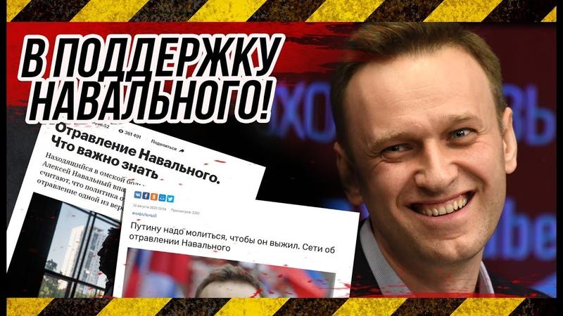 Личное мнение об отравлении Навального Бычковский