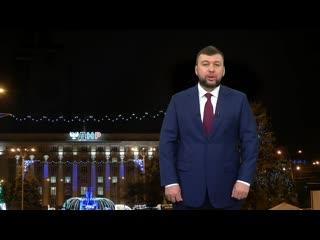 Поздравления Главы ДНР с новым годом