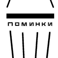 Логотип Поминки.