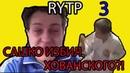 САШКО ФОКИН ИЗБИЛ ХОВАНСКОГО! Сашко Фокин RYTP 3
