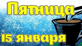 15 Января - Пятница! Доброе утро, Хорошего дня, Отличного настроения, пожелание с добрым утром!