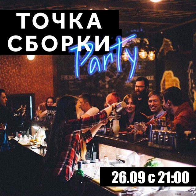 """Афиша Тюмень Вечеринка """"Точка Сборки""""!"""