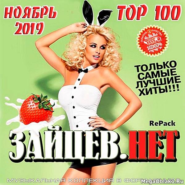 Сборник - Top 100 Зайцев.нет: Ноябрь [Repack] (2019) MP3