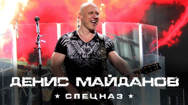 Денис Майданов Спецназ