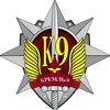 """ФЕДЕРАЦИЯ СИЛОВЫХ СТРУКТУР РОССИИ """"К-9"""""""