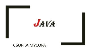 Java VM: сборка мусора