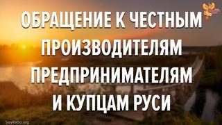 Обращение к честным производителям, предпринимателям и купцам Руси. Алексей Орлов