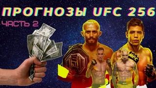 ПРОГНОЗЫ НА UFC 256 / ТОНИ ФЕРГЮСОН vs ЧАРЛЬЗ ОЛИВЕЙРА / ХОЛЛАНД vs СОУЗА / ФИГЕРЕДО vs МОРЕНО