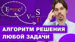Как научиться решать задачи по физике и математике / Легкий способ решения текстовых задач