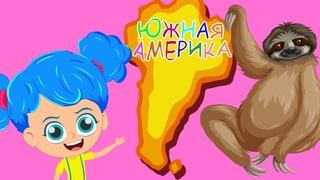 Животные для детей Южной Америки Мила расскажет про мультики для самых маленьких до 1 года