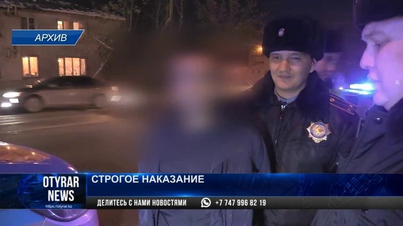 Наказание для пьяных водителей ужесточено в Казахстане